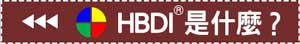 HBDI是什麼?