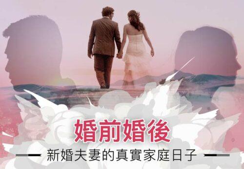 夫妻相處課程:婚前婚後—新婚夫妻的真實家庭日子