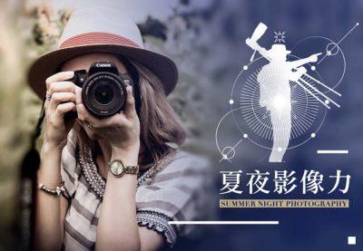 攝影課程:夏夜影像力-課程圖-comp