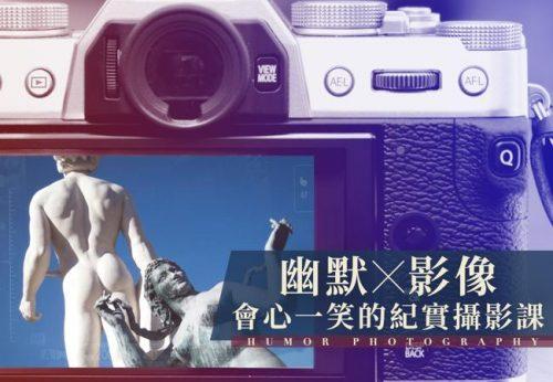 攝影課程:幽默x影像_comp