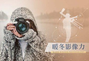 暖冬影像力-650