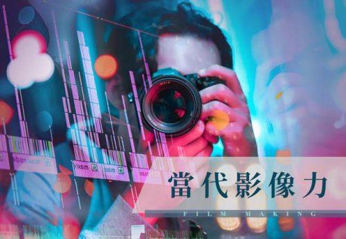 當代影像力-650
